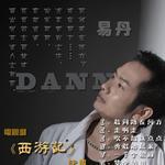 西游记 (EP)详情