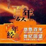 百年唱片 管弦乐名家名曲(14) 御风万里