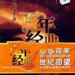 百年唱片 现代京剧名家名段(17) 京韵携永详情