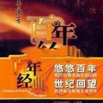 百年唱片 京剧名家名段(15) 百年流芳详情