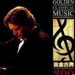 黄金古典 民歌