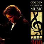黄金古典 莫扎特