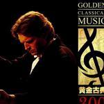 黄金古典 贝多芬