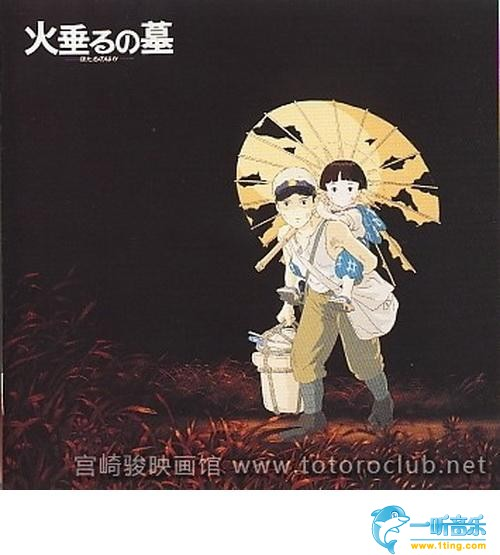 专辑封面:萤火虫之墓