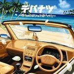 デパナツ~drive!drive!!drive!!!~详情