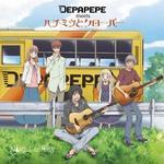 Night&Day-DEPAPEPE meetsハチミツとクローバー详情