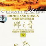 中国管弦乐纪念名盘·乡之音
