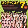 モーニング娘。(早安少女组) Do it! Now (Crazy SODA ReMix) - 早安少女组 (TOP 2) 试听