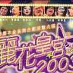 丽花皇宫2003 Live Disc 2详情