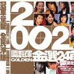 2002国语冠军金选24首 DISC 1详情