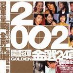 2002国语冠军金选24首 DISC 2详情