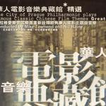 滚石香港黄金十年:华人电影音乐典藏馆精选详情