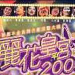 丽花皇宫2003 Liv Disc 1详情
