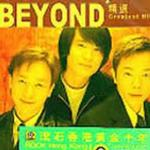 滚石香港黄金十年:Beyond精选