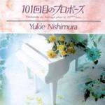 《101次求婚》电视剧原声配乐专辑详情