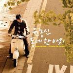Yoon Jong Shin Vol. 11详情