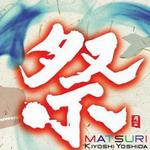 Matsuri 祭详情