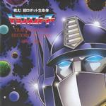变形金刚-音乐的历史1984-1990 CD1详情