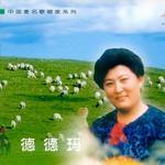 中国著名歌唱家系列 德德玛详情