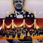 Great Tunes of Classic Music 古典美乐详情