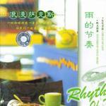 Rhythm Of The Rain 咖啡音乐:雨的节奏详情