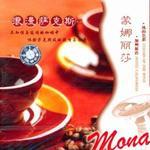 Monalisa 咖啡音乐:蒙娜丽莎详情