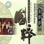 "Jubilant Modern Folk Music 国粹""喜洋洋""详情"