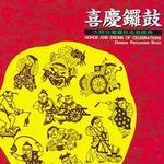 中国音乐馆-喜庆音乐系列-喜庆锣鼓详情
