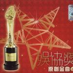 娱协奖原创金曲合辑详情