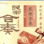Ten Chinese National Classics 民乐合奏十大名曲详情