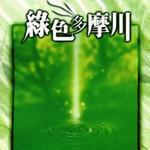 Flowing Green详情