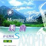 Morning Music 萨克斯风组曲:晨曲详情