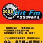 2008 Hit Fm 年度百首单曲详情