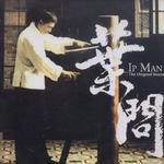 叶问 原声电影主题曲大碟详情