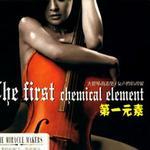第一元素 I
