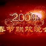 2009年春晚歌曲集锦详情