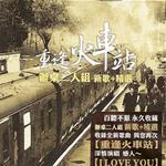 重逢火车站 (新歌+精选)详情