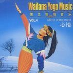 惠兰瑜伽冥想音乐系列之四 心镜详情