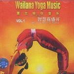 惠兰瑜伽冥想音乐系列之一 智慧花盛开详情