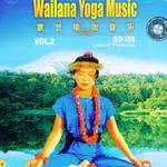 惠兰瑜伽冥想音乐系列之二 静湖详情