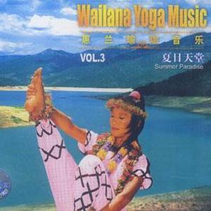 惠兰瑜伽冥想音乐系列之三图片