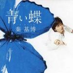 青い蝶试听