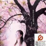 忘れられた桜の木详情
