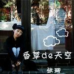 香草的天空 (单曲)详情