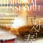 世纪乐典 中国民乐合奏名曲典藏·壹详情