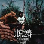 北京之春详情