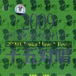 2009经典发烧唱片 十五对唱详情