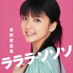 ラララ-ソソソ详情