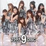 プラチナ 9 DISC详情