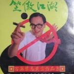 笑傲江湖 百无禁忌黃霑作品集详情